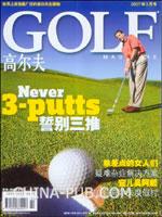 高尔夫(2007年3月号 总第75期)
