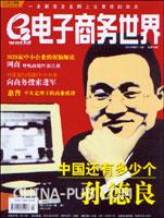 电子商务世界(2007年第2~3期 总第76期)