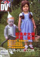 大众DV(2007.6 B版)