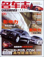 名车志(2007年第6期 总第87期)(送60页赠刊唯美汽车设计大奖)