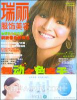 瑞丽服饰美容(2007年5月号 总第248期)