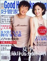 时尚《好管家》(2007年第7期 总第69期)
