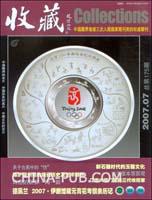 收藏(2007.07 总第175期)