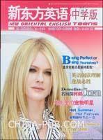 新东方英语.中学版(2007年7-8月合刊)