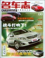 名车志(2007年第8期 总第89期)