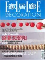 家居廊(2007年8月刊 总第37期)
