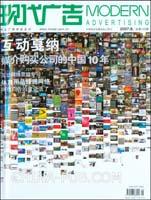 现代广告(2007.8 总第142期)