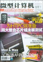 微型计算机(2007年8月下)