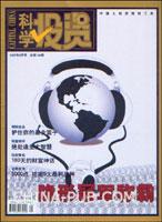 科学投资(2007.9 总第148期)
