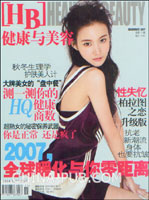 健康与美容(2007年八月刊 总第151期)