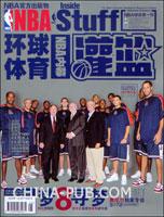 环球体育.灌蓝(2007年25期 总第209期)(赠精美海报)