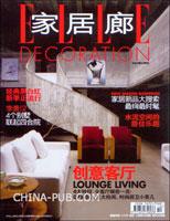 家居廊(2007年10月刊 总第39期)