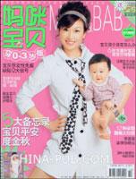 妈咪宝贝.孕0-3岁版(2007年10月号)(赠宝贝读本.小小猫吃西瓜)