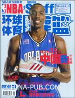 环球体育.灌蓝(2007年26期 总第210期)(赠精美海报)