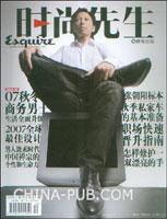时尚先生(2007年第10期 总第26期)