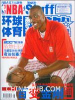 环球体育.灌蓝(2007年28期 总第212期)(赠精美海报)