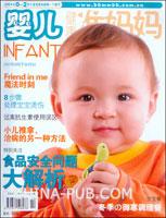 健康准妈妈.婴儿(2007年11月下半月刊)