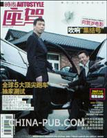 时尚座驾(2007年11月号 总第091期)