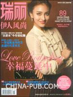 瑞丽.伊人风尚(2007年11月号 总第267期)