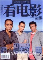 看电影(2007年第10期 总第349期)