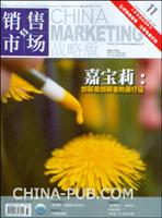 销售与市场.战略版(2007年第11期.中旬刊 总第284期)