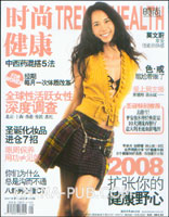 时尚健康.女健(2007年第12期 总149期)