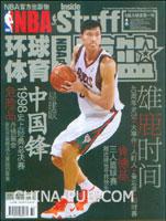 环球体育.灌蓝(2007年32期 总第216期)(赠精美海报)