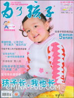 为了孩子(3-7岁)(2008/1B NO.396)