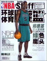 环球体育.灌蓝(2007年34期 总第218期)(赠精美海报)
