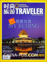 时尚旅游(2008年第1期 总第152期)