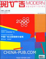 现代广告(2008.1 总第148期)