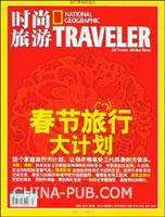 时尚旅游(2008年第2期 总第153期)