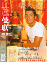 足球世界(2008.NO.2)