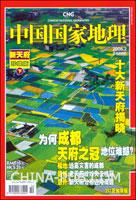 中国国家地理(2008.2 总第568期)