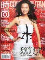 时尚杂志(2008年第4期 总第265期)