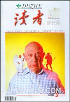 读者.原创版月刊(2008.3 总第35期)