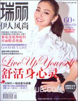 瑞丽.伊人风尚(2008年3月号 总第279期)