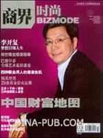 商界时尚(2008年3月号.中旬刊)