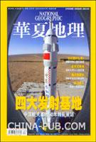 华夏地理(2008年3月号 总第69期)