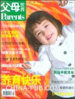 父母世界(2008.4月号)