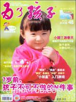 为了孩子(3-7岁)(2008/4B NO.402)