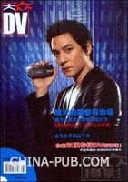 大众DV(2008.4 B版)