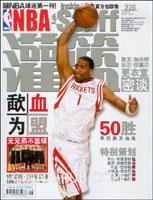 环球体育.灌蓝(2008年8期 总第228期)(赠精美海报)