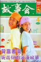 故事会(2008.4<下半月.绿版>)