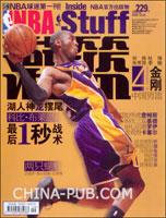 环球体育.灌蓝(2008年9期 总第229期)(赠精美海报)