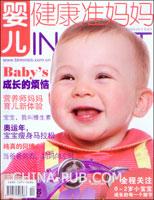 健康准妈妈.婴儿(2008年4月下半月刊)