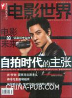 电影世界(2008年第4月 总第433/434期)
