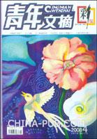 青年文摘.彩版(2008年4月 总第40期)