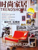 时尚家居(2008年第5期 总第138期)(时尚家居创意版)