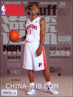 环球体育.灌蓝(2008年11期 总第231期)(赠精美海报)